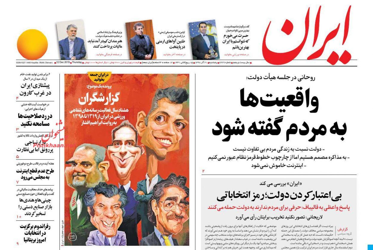 عناوین اخبار روزنامه ایران در روز پنجشنبه ۲۱ آذر :