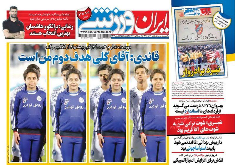 عناوین اخبار روزنامه ایران ورزشی در روز پنجشنبه ۲۱ آذر