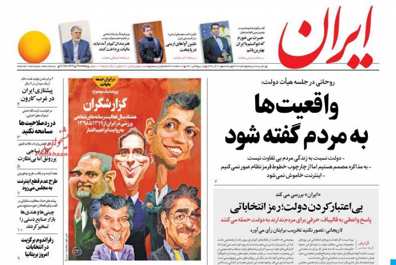 عناوین اخبار روزنامه ایران در روز پنجشنبه ۲۱ آذر