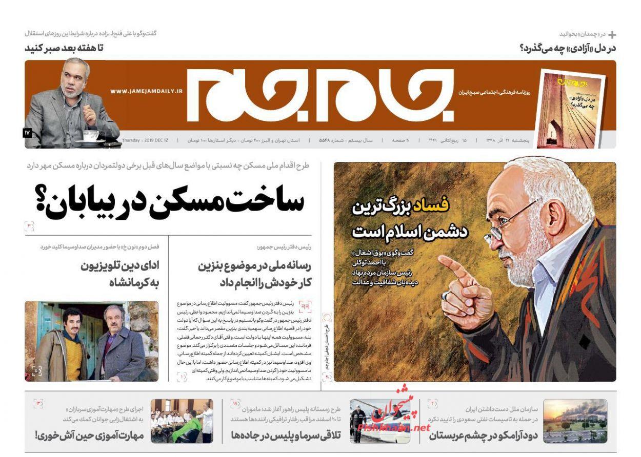 عناوین اخبار روزنامه جام جم در روز پنجشنبه ۲۱ آذر :