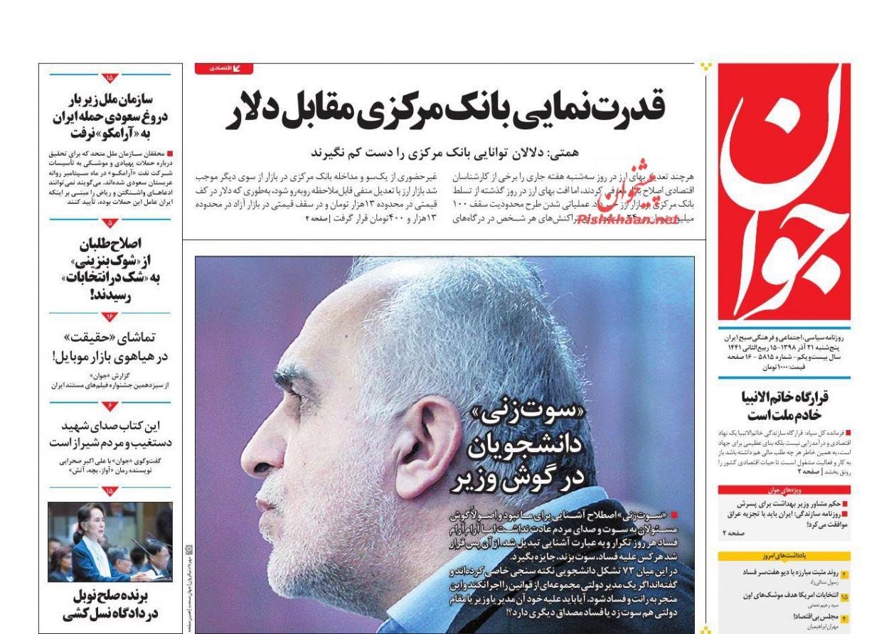 عناوین اخبار روزنامه جوان در روز پنجشنبه ۲۱ آذر :