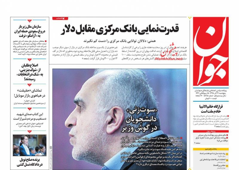 عناوین اخبار روزنامه جوان در روز پنجشنبه ۲۱ آذر
