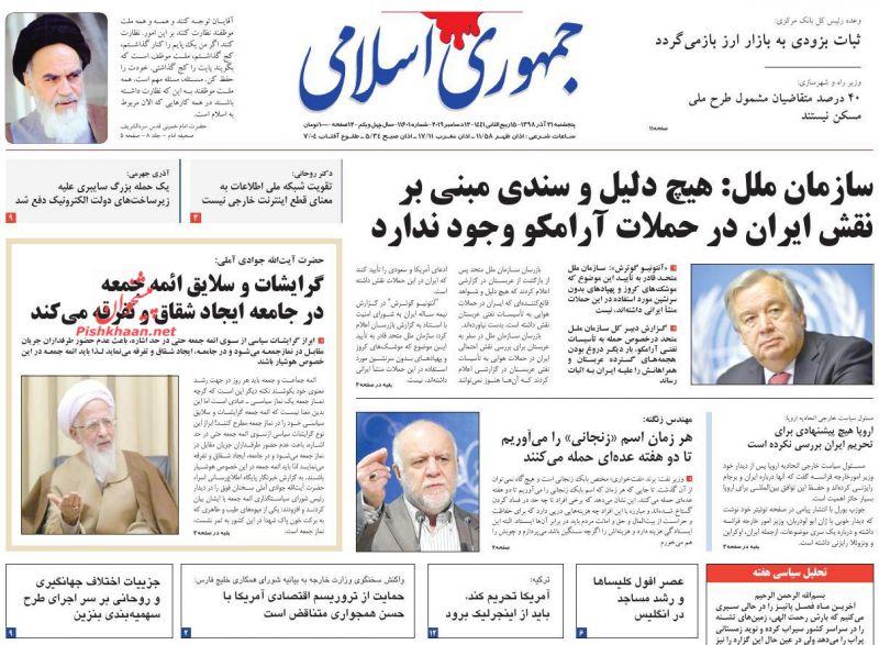 عناوین اخبار روزنامه جمهوری اسلامی در روز پنجشنبه ۲۱ آذر