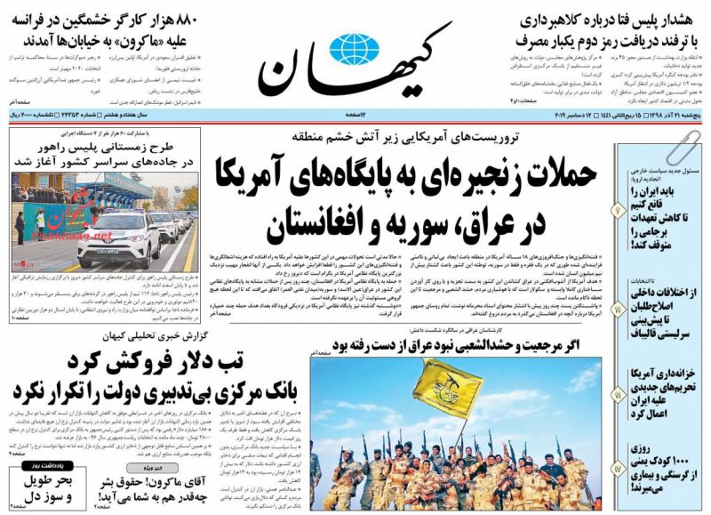 عناوین اخبار روزنامه کيهان در روز پنجشنبه ۲۱ آذر :