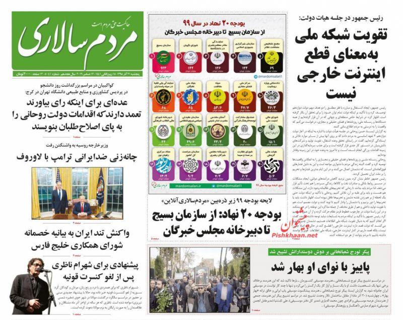 عناوین اخبار روزنامه مردم سالاری در روز پنجشنبه ۲۱ آذر :