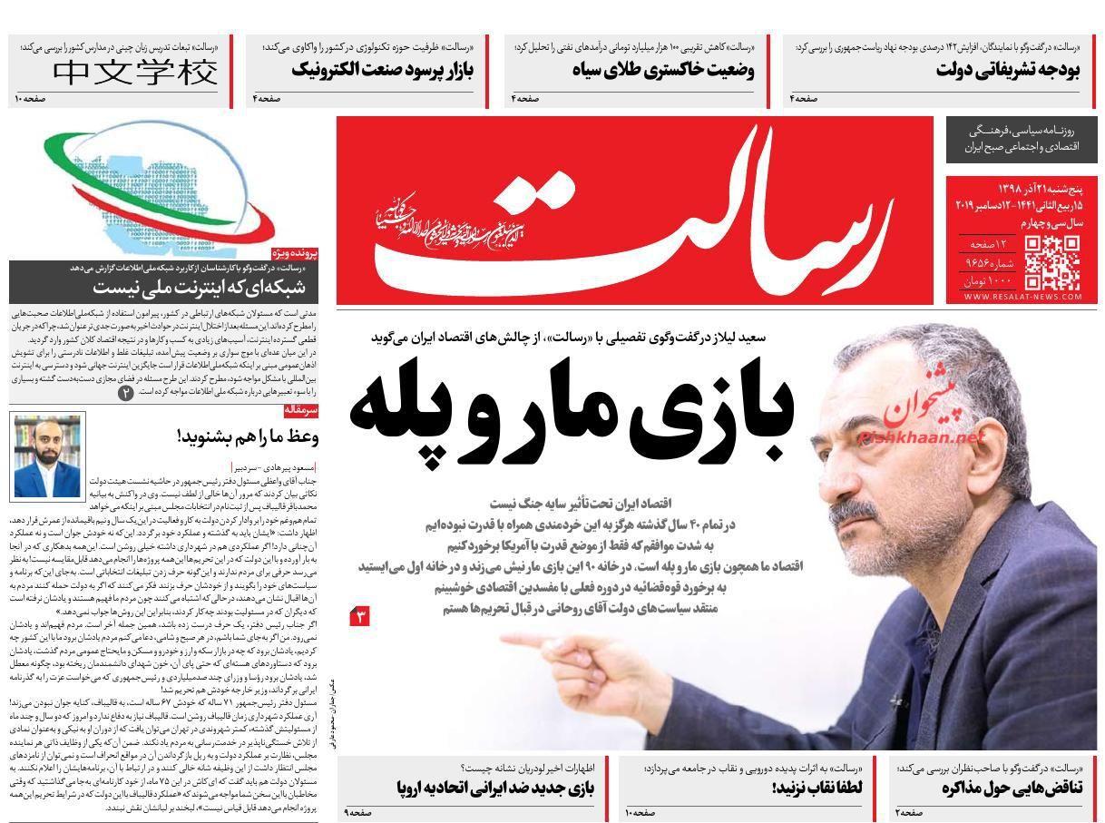 عناوین اخبار روزنامه رسالت در روز پنجشنبه ۲۱ آذر :