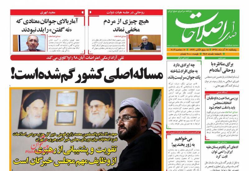 عناوین اخبار روزنامه صدای اصلاحات در روز پنجشنبه ۲۱ آذر