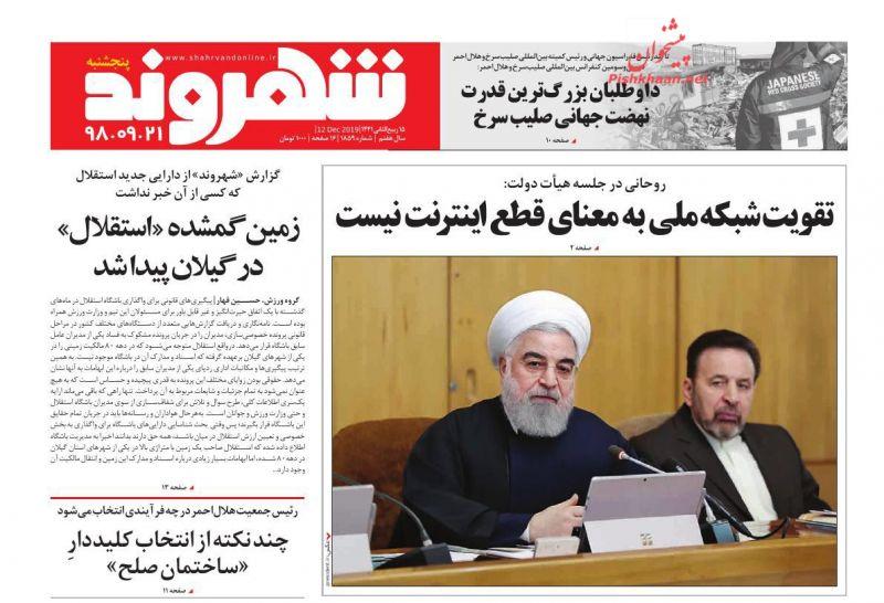 عناوین اخبار روزنامه شهروند در روز پنجشنبه ۲۱ آذر