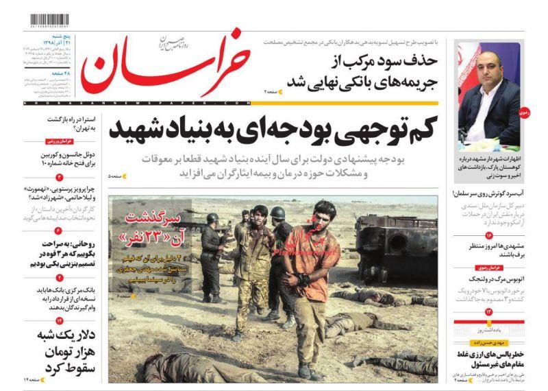 عناوین اخبار روزنامه خراسان در روز پنجشنبه ۲۱ آذر