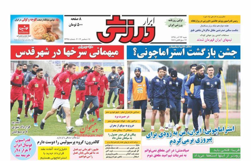 عناوین اخبار روزنامه ابرار ورزشى در روز شنبه ۲۳ آذر :