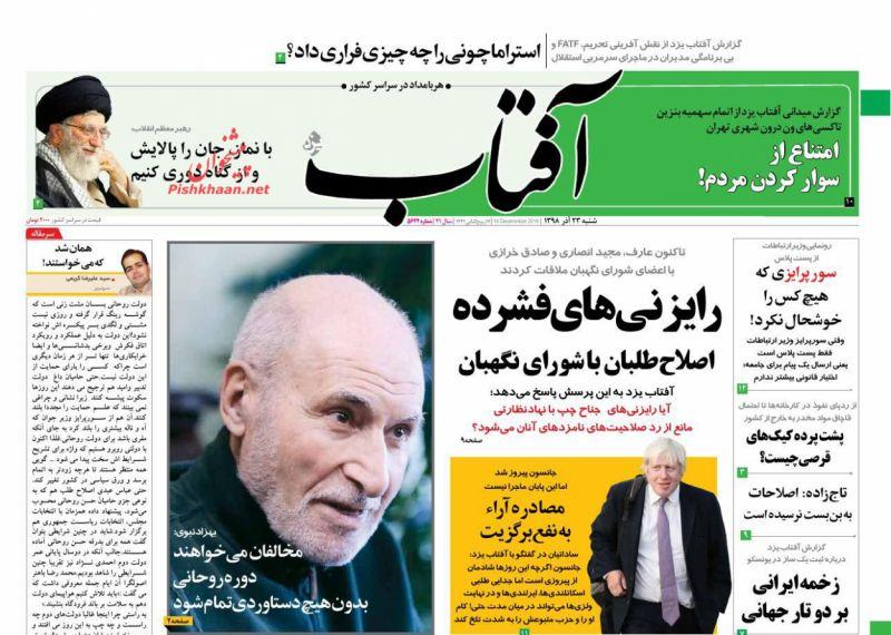 عناوین اخبار روزنامه آفتاب یزد در روز شنبه ۲۳ آذر :
