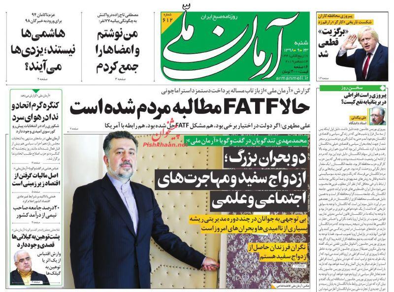 عناوین اخبار روزنامه آرمان ملی در روز شنبه ۲۳ آذر :