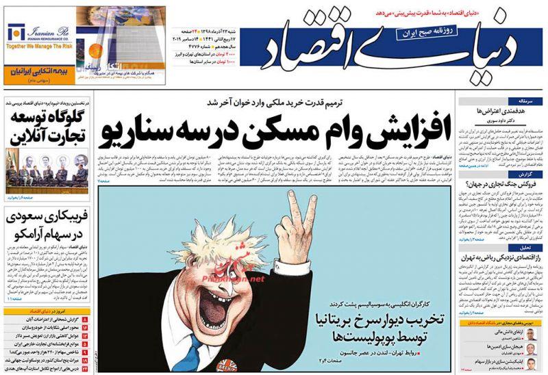 عناوین اخبار روزنامه دنیای اقتصاد در روز شنبه ۲۳ آذر :