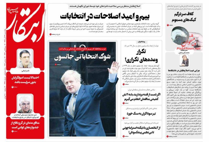 عناوین اخبار روزنامه ابتکار در روز شنبه ۲۳ آذر :