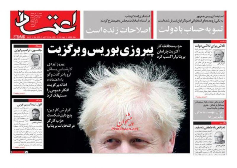 عناوین اخبار روزنامه اعتماد در روز شنبه ۲۳ آذر :