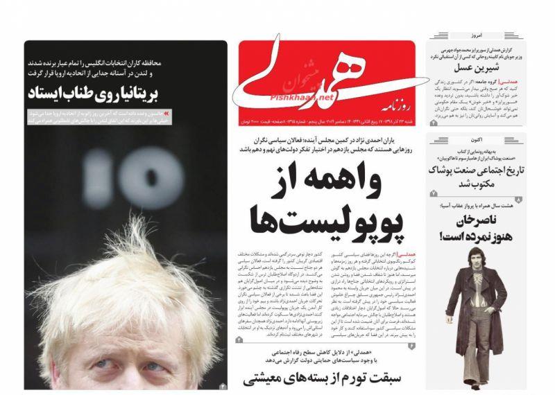 عناوین اخبار روزنامه همدلی در روز شنبه ۲۳ آذر :