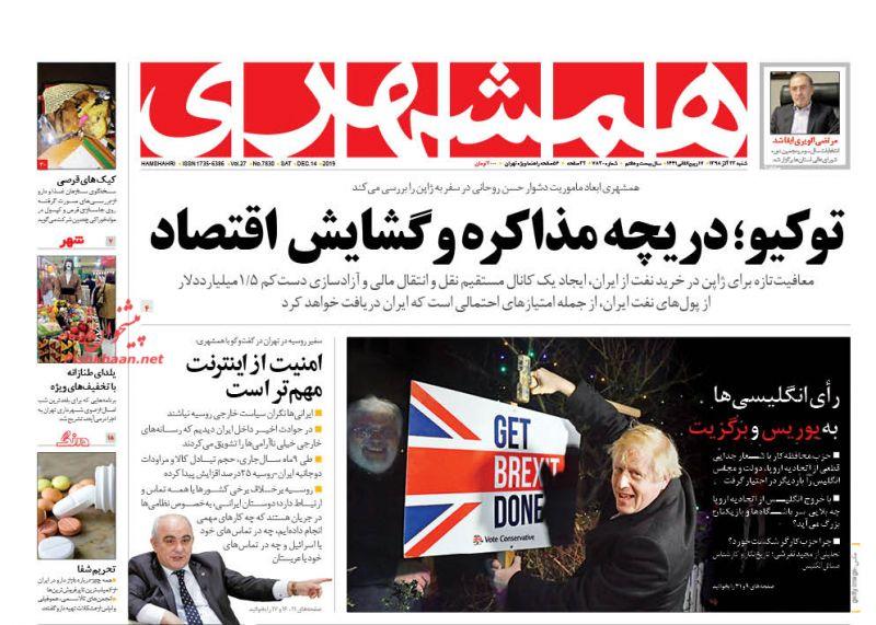 عناوین اخبار روزنامه همشهری در روز شنبه ۲۳ آذر :
