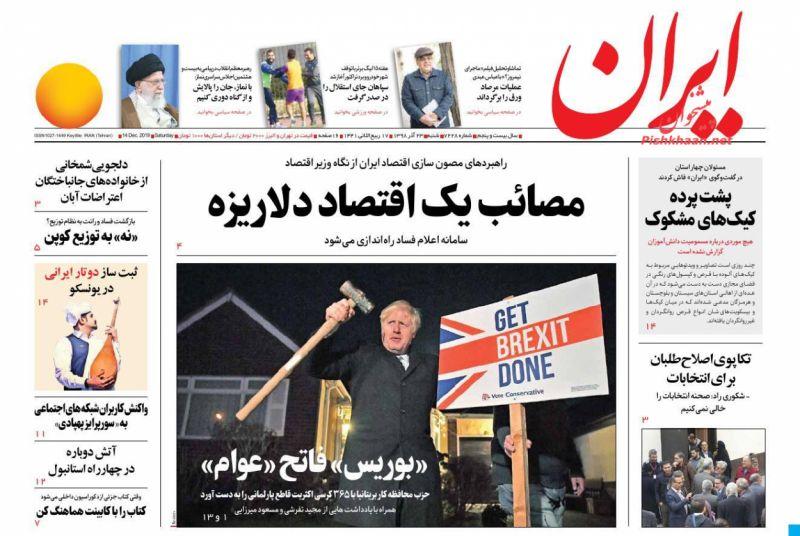 عناوین اخبار روزنامه ایران در روز شنبه ۲۳ آذر :