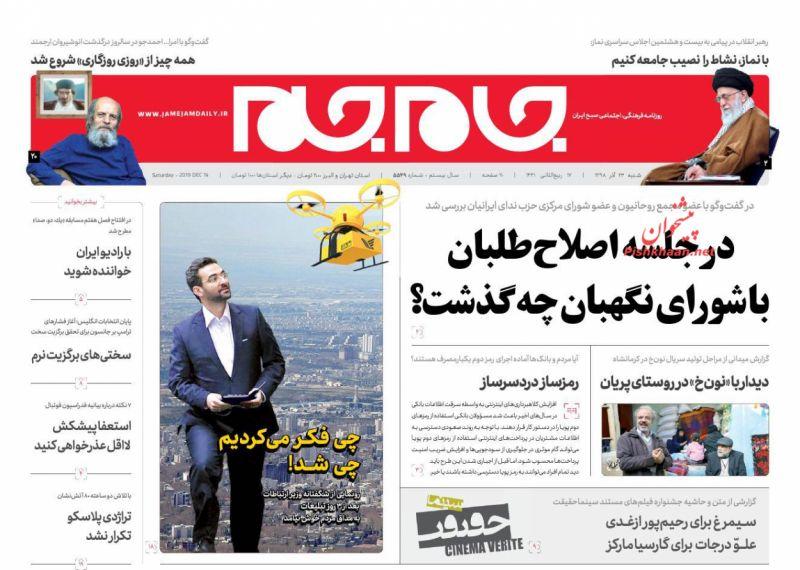 عناوین اخبار روزنامه جام جم در روز شنبه ۲۳ آذر