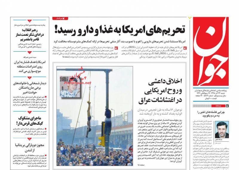 عناوین اخبار روزنامه جوان در روز شنبه ۲۳ آذر :