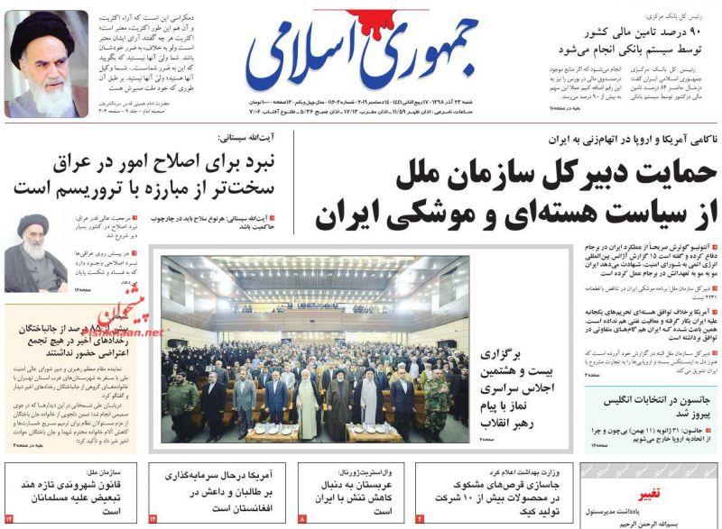 عناوین اخبار روزنامه جمهوری اسلامی در روز شنبه ۲۳ آذر :