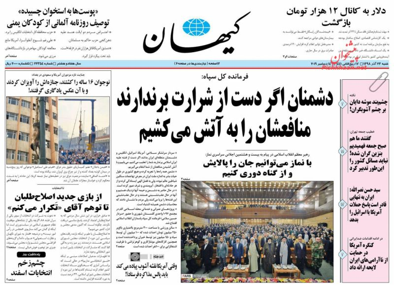 عناوین اخبار روزنامه کيهان در روز شنبه ۲۳ آذر :