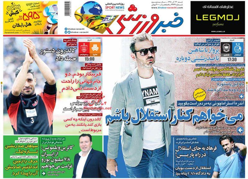 عناوین اخبار روزنامه خبر ورزشی در روز شنبه ۲۳ آذر :