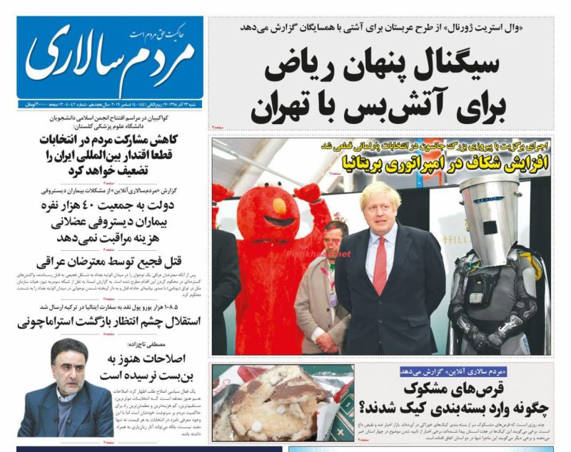 عناوین اخبار روزنامه مردم سالاری در روز شنبه ۲۳ آذر :
