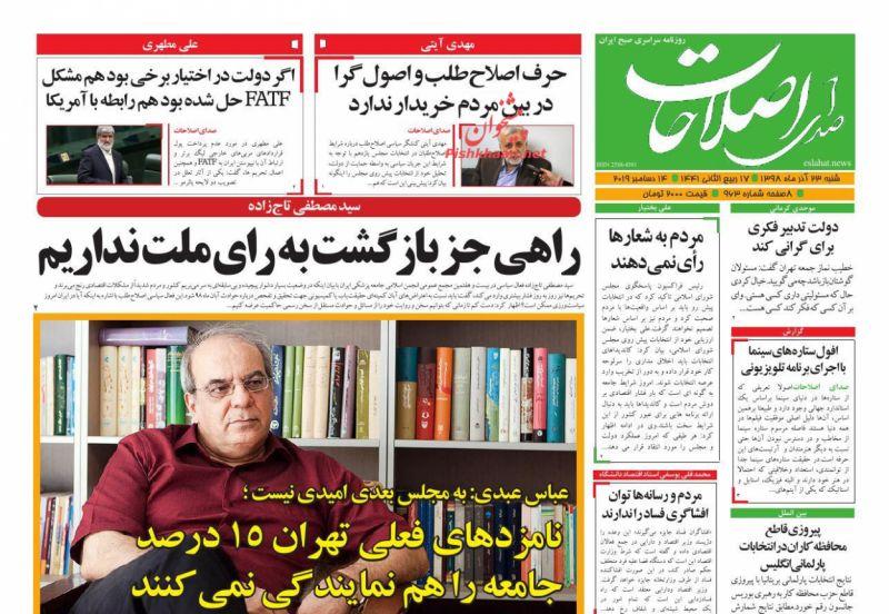 عناوین اخبار روزنامه صدای اصلاحات در روز شنبه ۲۳ آذر :