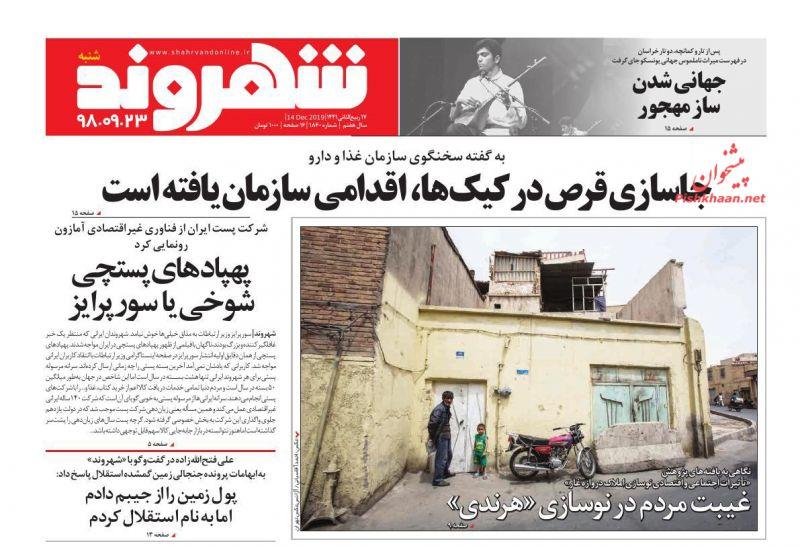 عناوین اخبار روزنامه شهروند در روز شنبه ۲۳ آذر : جاسازی قرص در کیکها، اقدامی سازمانیافته است ؛غیبت مردم در نوسازی «هرندی»؛پهپادهای پستچی شوخی یا سورپرایز؛