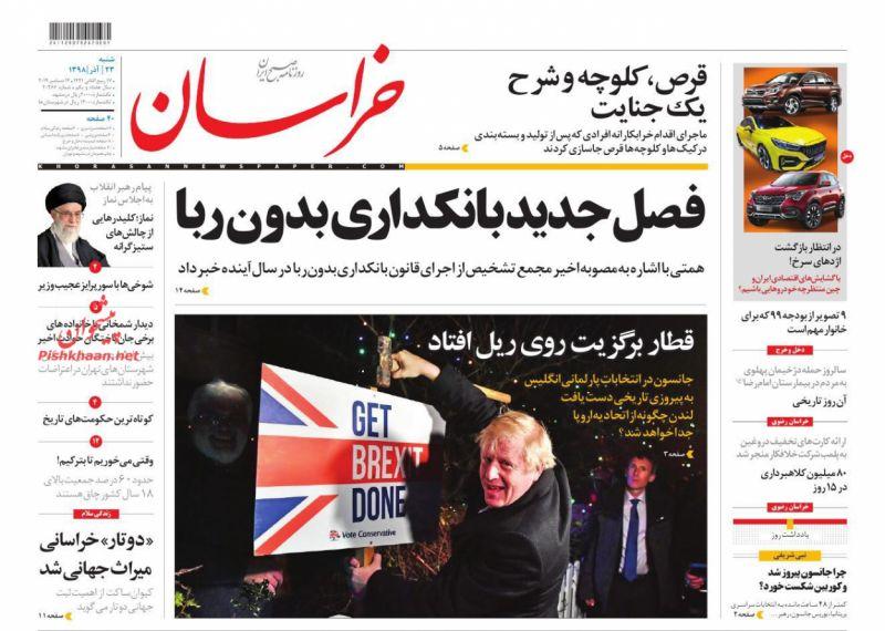 عناوین اخبار روزنامه خراسان در روز شنبه ۲۳ آذر :