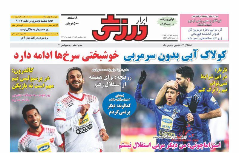عناوین اخبار روزنامه ابرار ورزشى در روز یکشنبه ۲۴ آذر