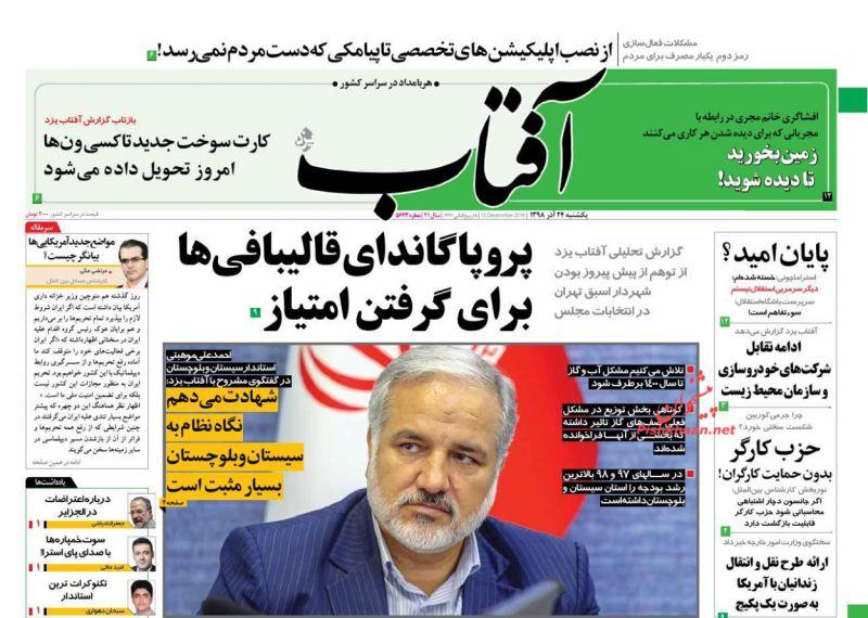 عناوین اخبار روزنامه آفتاب یزد در روز یکشنبه ۲۴ آذر