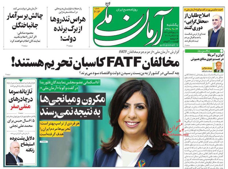 عناوین اخبار روزنامه آرمان ملی در روز یکشنبه ۲۴ آذر