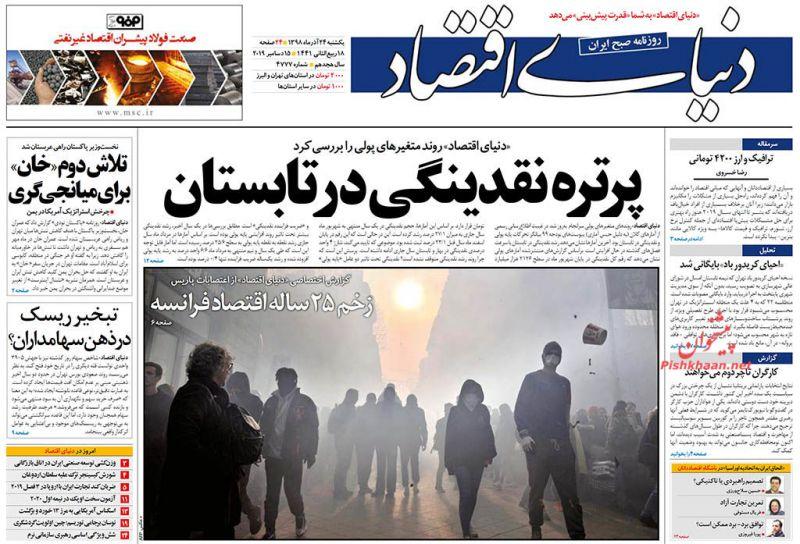 عناوین اخبار روزنامه دنیای اقتصاد در روز یکشنبه ۲۴ آذر