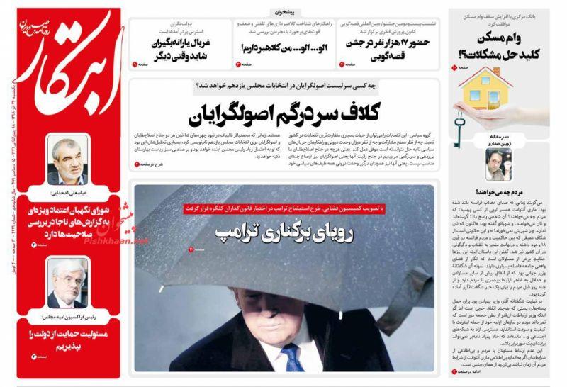 عناوین اخبار روزنامه ابتکار در روز یکشنبه ۲۴ آذر