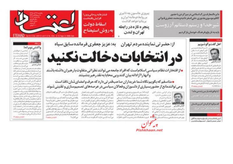 عناوین اخبار روزنامه اعتماد در روز یکشنبه ۲۴ آذر
