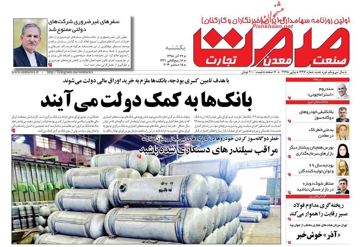 عناوین اخبار روزنامه گسترش صمت در روز یکشنبه ۲۴ آذر :