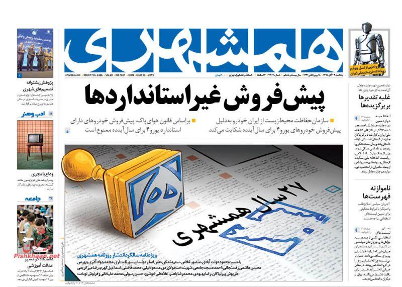 عناوین اخبار روزنامه همشهری در روز یکشنبه ۲۴ آذر