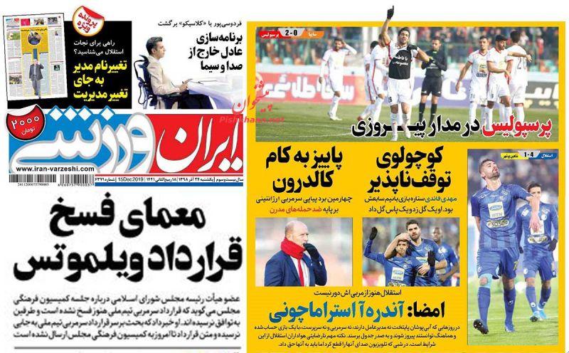عناوین اخبار روزنامه ایران ورزشی در روز یکشنبه ۲۴ آذر