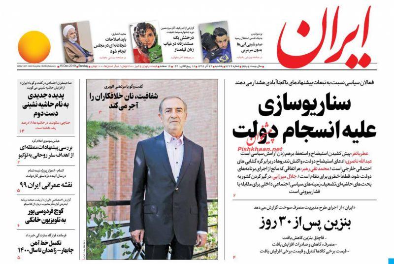 عناوین اخبار روزنامه ایران در روز یکشنبه ۲۴ آذر