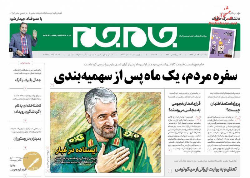 عناوین اخبار روزنامه جام جم در روز یکشنبه ۲۴ آذر