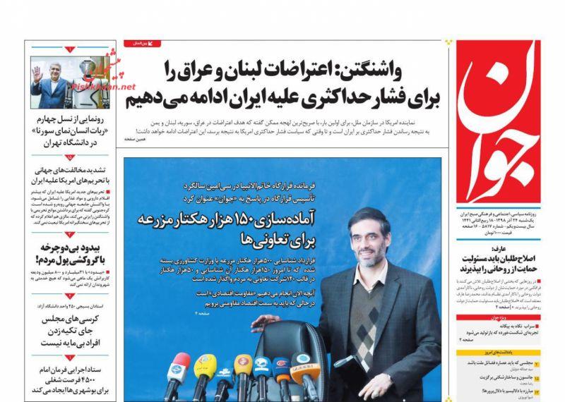 عناوین اخبار روزنامه جوان در روز یکشنبه ۲۴ آذر