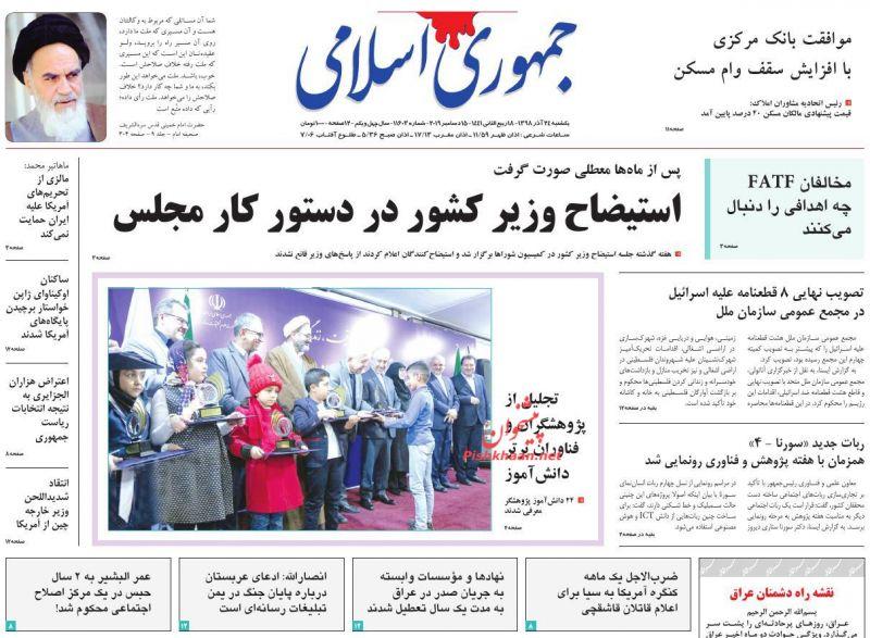 عناوین اخبار روزنامه جمهوری اسلامی در روز یکشنبه ۲۴ آذر