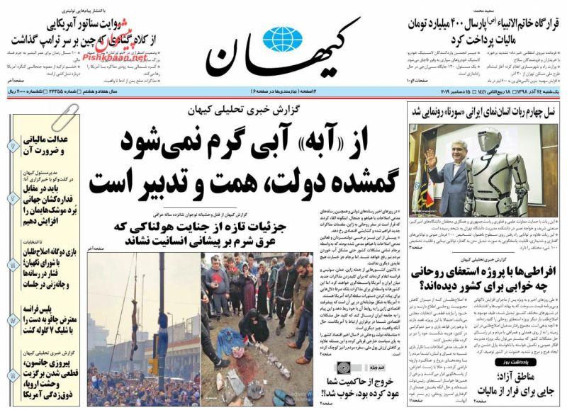 عناوین اخبار روزنامه کيهان در روز یکشنبه ۲۴ آذر