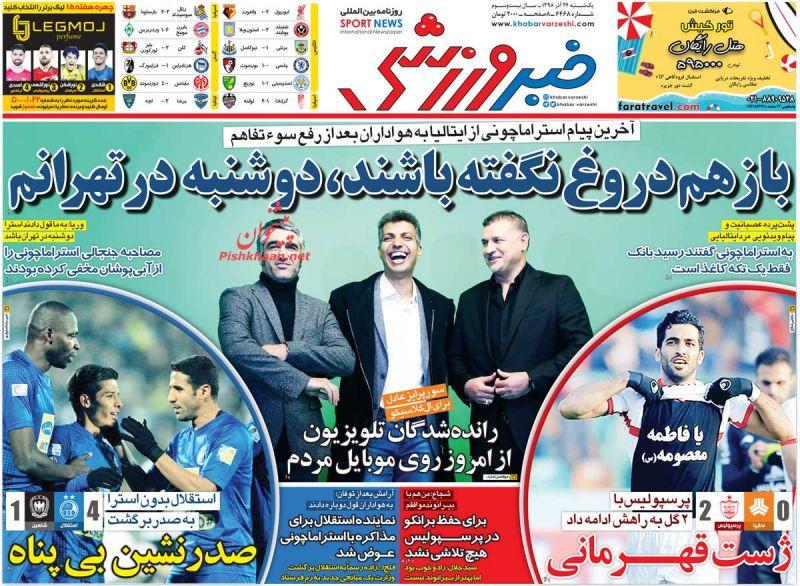 عناوین اخبار روزنامه خبر ورزشی در روز یکشنبه ۲۴ آذر