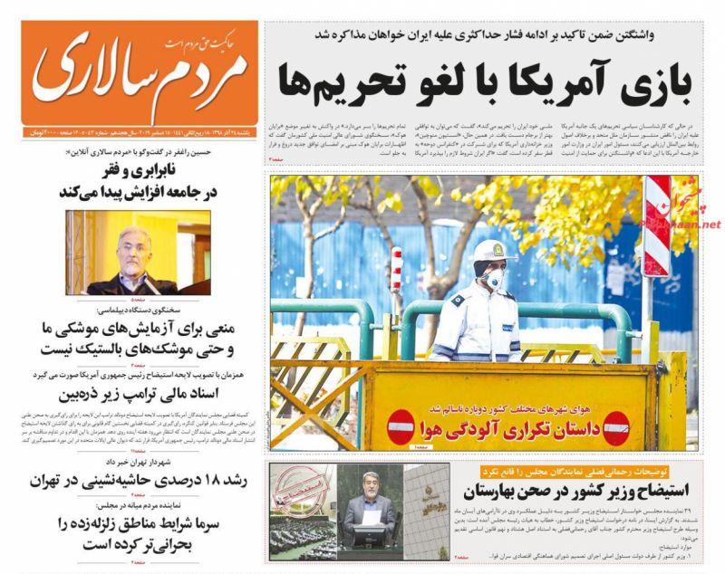 عناوین اخبار روزنامه مردم سالاری در روز یکشنبه ۲۴ آذر