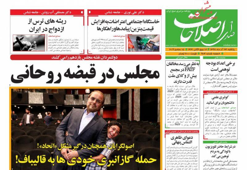عناوین اخبار روزنامه صدای اصلاحات در روز یکشنبه ۲۴ آذر