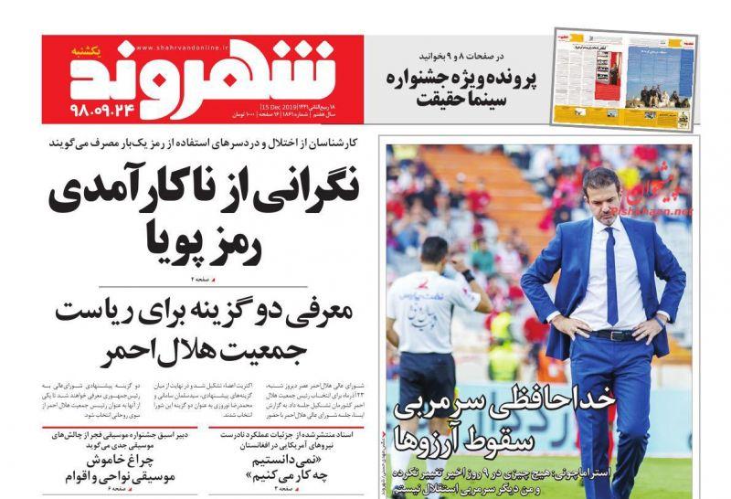 عناوین اخبار روزنامه شهروند در روز یکشنبه ۲۴ آذر