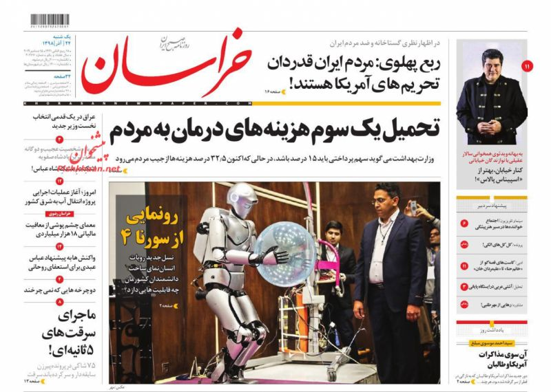 عناوین اخبار روزنامه خراسان در روز یکشنبه ۲۴ آذر